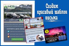 Создание HTML писем 12 - kwork.ru