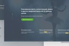 Нарисую дизайн лендинга или главной страницы 20 - kwork.ru