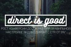 Аудит Landing Page 4 - kwork.ru