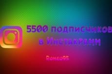 Контент план на месяц 30 - kwork.ru