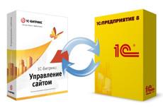 Перенесу сайт на cms 1c bitrix 3 - kwork.ru