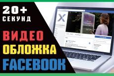 Оформление группы Вконтакте. Обложка, меню Вконтакте 86 - kwork.ru