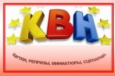 Напишу сценарий на Последний звонок или продам готовый 14 - kwork.ru