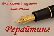 помогу наполнить сайт контентом 3 - kwork.ru
