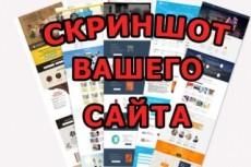 Идеальный скриншот всей страницы 19 - kwork.ru