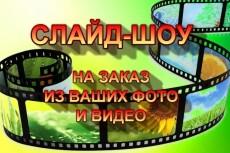 Слайд-шоу из фото и видео 5 - kwork.ru