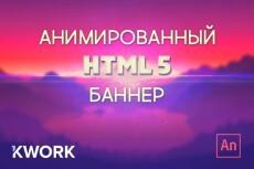 3 анимированных html5 баннера 6 - kwork.ru