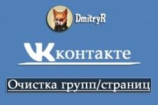 Регистрация аккаунтов Вконтакте и заполнение личной страницы 14 - kwork.ru