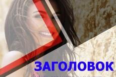 Сделаю превью к видео 16 - kwork.ru