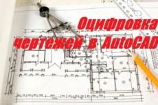 Переведу чертеж в векторный формат 36 - kwork.ru