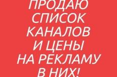 подключу YouTube канал к партнерке 6 - kwork.ru