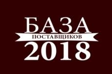 Продам базу Сайтов поставщиков для Совместных покупок 22 - kwork.ru