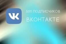 За день 100 живых участников в группу ВК. Люди вручную, без ботов 11 - kwork.ru