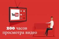 2000 просмотров на ваше видео в YouTube с удержанием 10 - kwork.ru