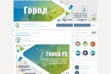 Оформление шапки ВКонтакте. Дизайн сообщества 27 - kwork.ru