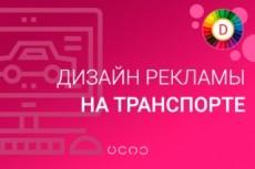 Дизайн наружной рекламы (баннер) 7 - kwork.ru