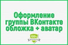 Красивый аватар для вашей группы ВКонтакте 20 - kwork.ru