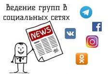 Проведу для вас конкурс в группе социальной сети вконтакте 10 - kwork.ru