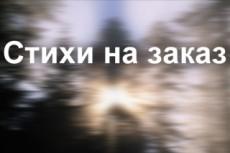 Напишу два стихотворения на заданную  тему 9 - kwork.ru