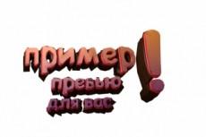 Напишу стильно текст 9 - kwork.ru
