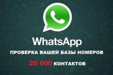 Соберу базу email адресов по ключевым словам (парсинг баз) 15 - kwork.ru