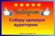 Соберу вашу целевую аудиторию клиентов в контакте по критериям 18 - kwork.ru