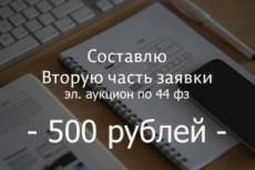 Составлю Форму 2 для эл. аукциона 8 - kwork.ru