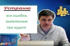 Качественный аудит сайта на наличие ошибок 18 - kwork.ru