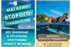 Крутые GIF-баннеры для Яндекс. Директ 45 - kwork.ru
