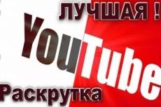 Добавлю 7000 просмотров на ваш видео Youtube 19 - kwork.ru