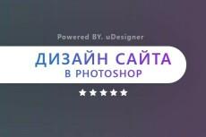 Дизайн блока сайта в PSD 44 - kwork.ru