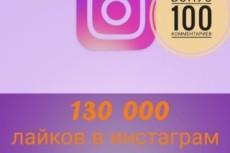 100000 лайков на Ваши публикации в Инстаграм. Вывод в топ по хэштегам 6 - kwork.ru