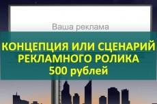 напишу сценарии на любую тему 9 - kwork.ru