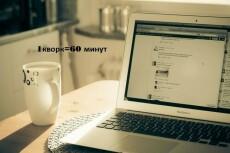 Наполняю интернет магазин товаром 70 карточек-6,7 часов 26 - kwork.ru