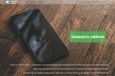 верстка простенького сайта 6 - kwork.ru