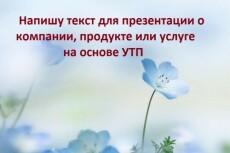 Продающее письмо для емейл рассылки 25 - kwork.ru