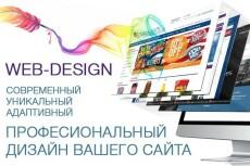 Адаптивный дизайн сайта 31 - kwork.ru