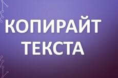напишу текст коммерческого предложения (опыт более 6 лет) 6 - kwork.ru