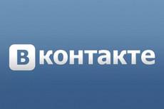 Курс - Реклама ВКонтакте + Бонус 5 - kwork.ru