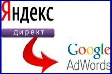 Перенос кампаний из Директа в Adwords 25 - kwork.ru