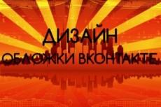Дизайн обложки ВКонтакте 29 - kwork.ru