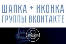 Сделаю дизайн группы ВКонтакте 23 - kwork.ru