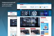 Медицинские темы Wordpress. 10 премиум шаблонов. Подборка 1 49 - kwork.ru