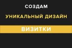сделаю шапку для Вашего сайта 3 - kwork.ru