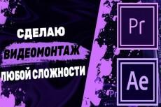 Сделаю монтаж видео 34 - kwork.ru