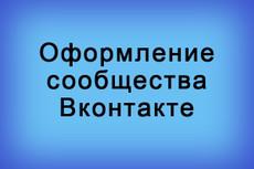 Меню для группы вконтакте 10 - kwork.ru