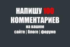 50 комментариев на вашем блоге или сайте 13 - kwork.ru