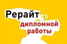 Доведу уникальность диплома, курсовой, реферата до 100, препод. ВУЗа 17 - kwork.ru