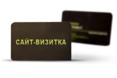 Доработаю сайт, проверю сайт на ошибки, подберу цветовую палитру 3 - kwork.ru