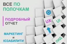 Тестер сайтов, приложений, игр, софта 32 - kwork.ru